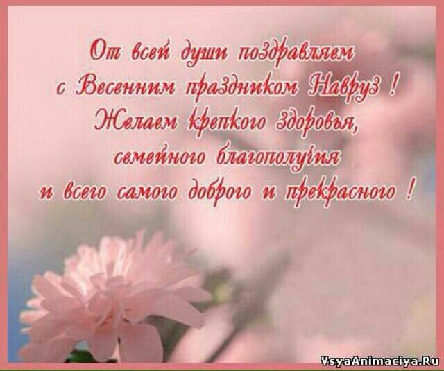 Поздравления узбекском языке